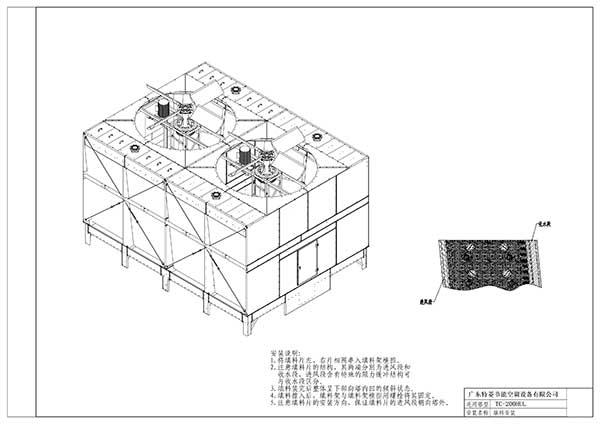 冷却塔填料安装图