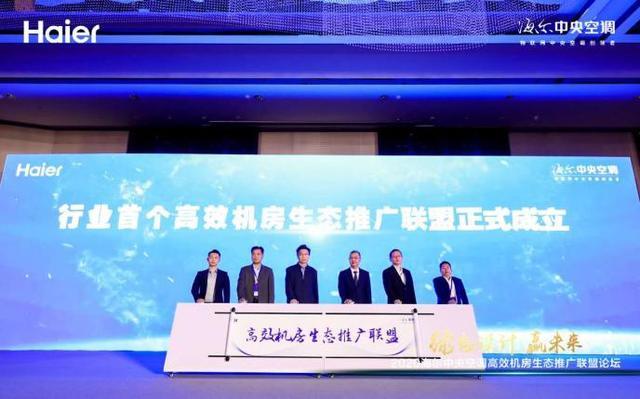 事关冷却塔行业,海尔牵头成立首个高效机房生态联盟